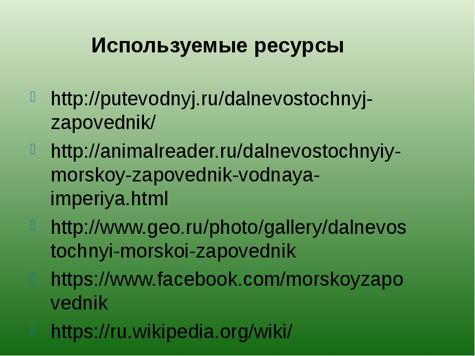 Используемые ресурсы http://putevodnyj.ru/dalnevostochnyj-zapovednik/ http://...
