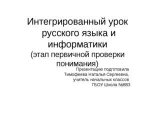 Интегрированный урок русского языка и информатики (этап первичной проверки по