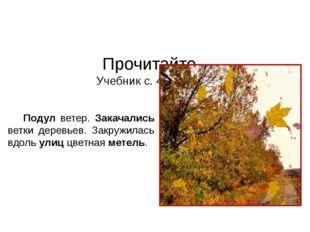 Прочитайте. Учебник с. 48 упр.99  Подул ветер. Закачались ветки деревьев.