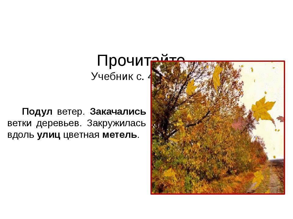Прочитайте. Учебник с. 48 упр.99  Подул ветер. Закачались ветки деревьев....