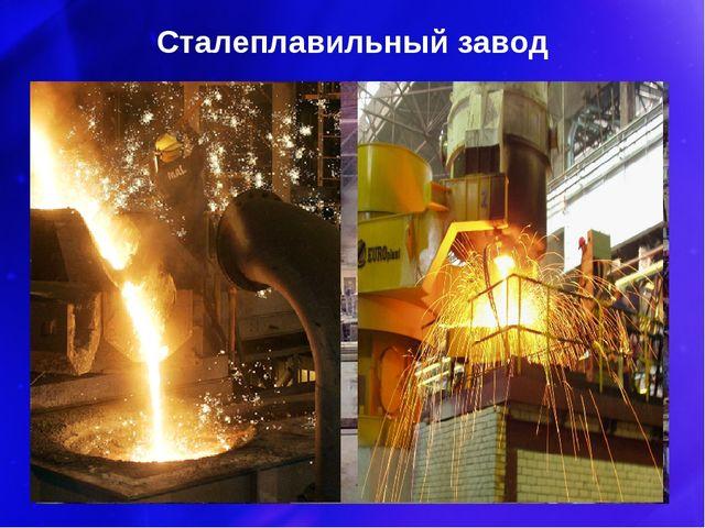 Сталеплавильный завод