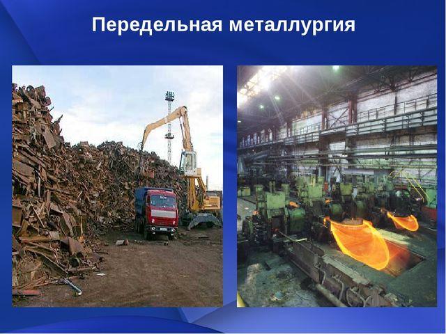 Передельная металлургия