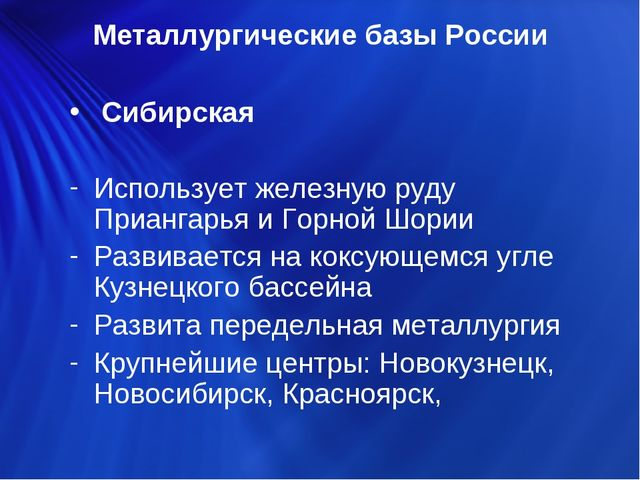 Сибирская Использует железную руду Приангарья и Горной Шории Развивается на...