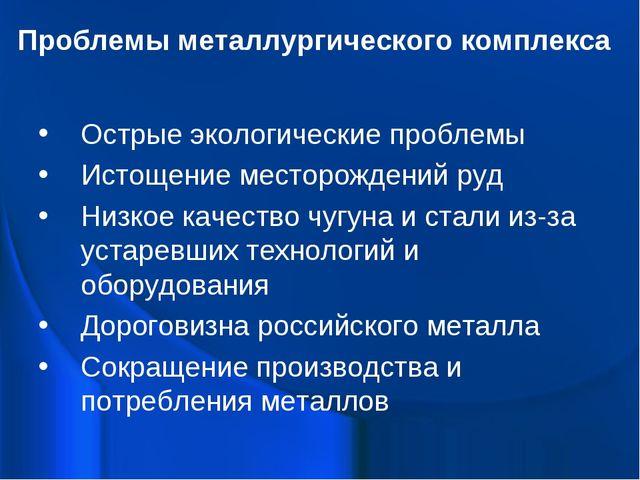 Проблемы металлургического комплекса Острые экологические проблемы Истощение...