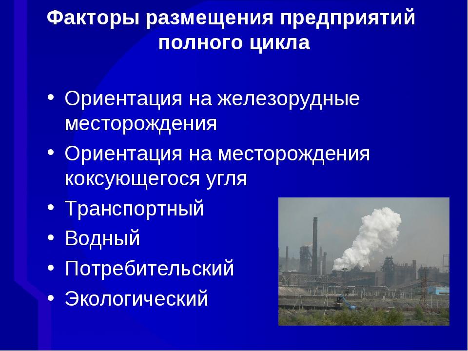 Факторы размещения предприятий полного цикла Ориентация на железорудные место...