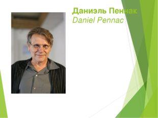 Даниэль Пеннак Daniel Pennac