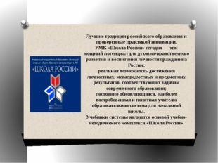 Лучшие традиции российского образования и проверенные практикой инновации. У