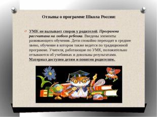 Отзывы о программе Школа России: УМК не вызывает споров у родителей. Программ