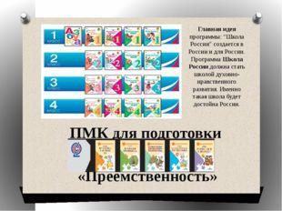 """Главная идея программы: """"Школа России"""" создается в России и для России. Прогр"""