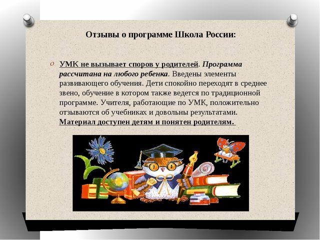 Отзывы о программе Школа России: УМК не вызывает споров у родителей. Программ...