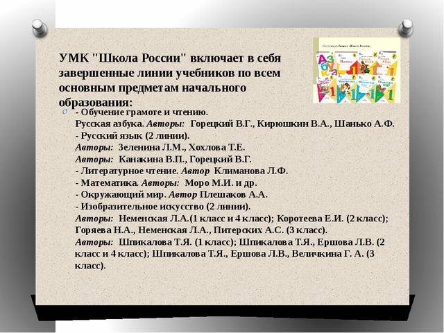 """УМК """"Школа России"""" включает в себя завершенные линии учебников по всем основ..."""