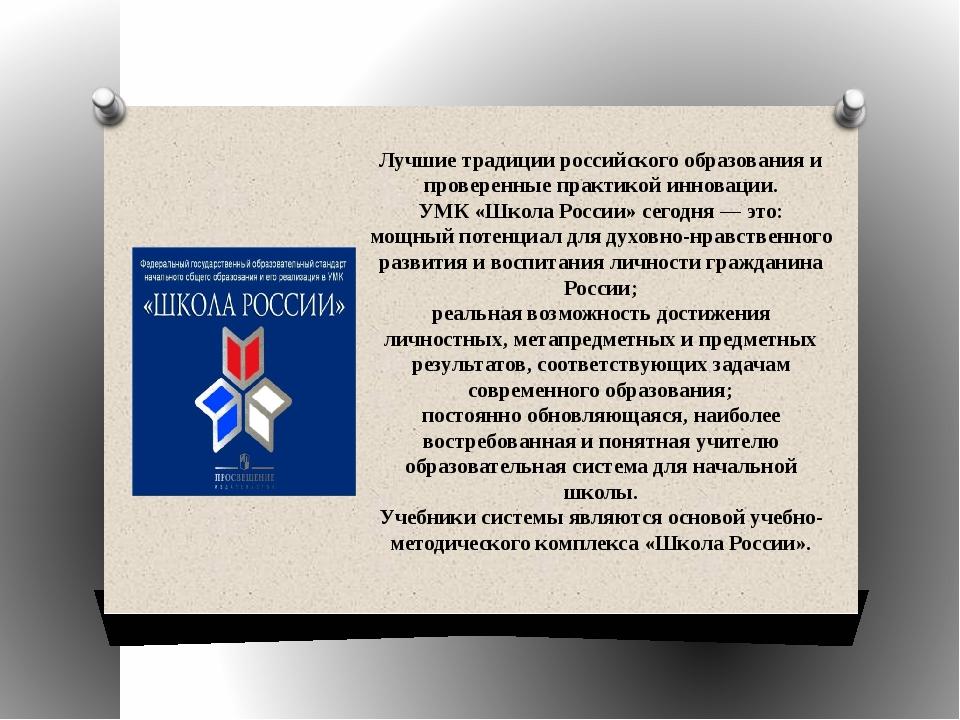 Лучшие традиции российского образования и проверенные практикой инновации. У...