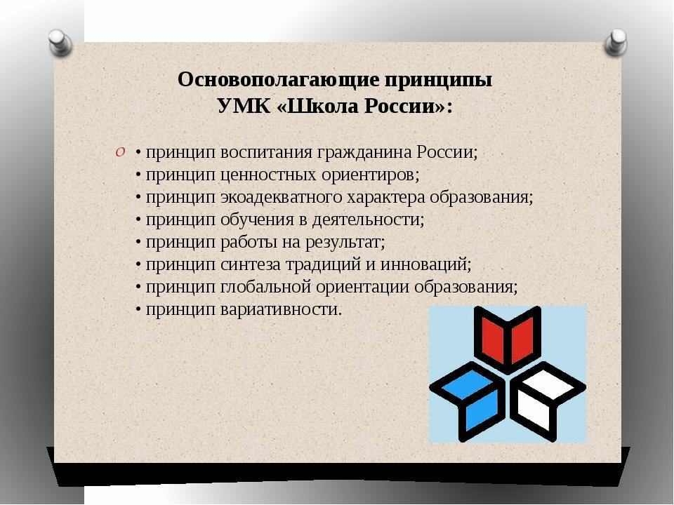 Основополагающие принципы УМК «Школа России»: • принцип воспитания гражданин...
