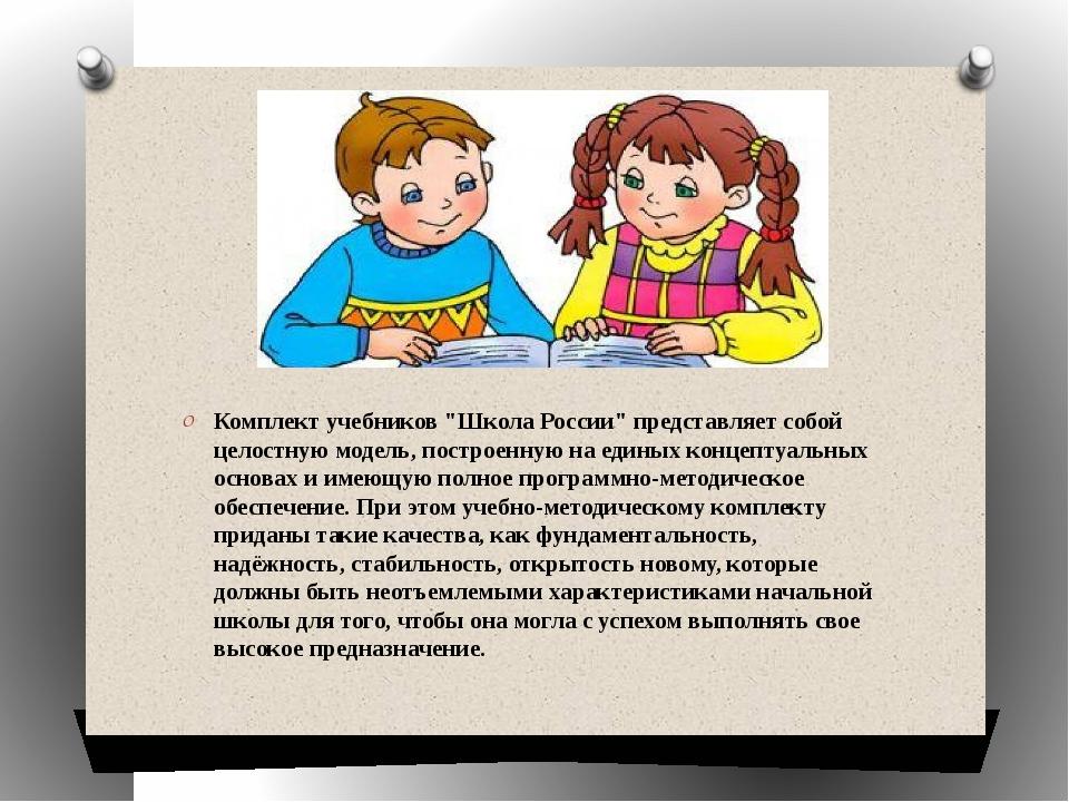 """Комплект учебников """"Школа России"""" представляет собой целостную модель, постр..."""