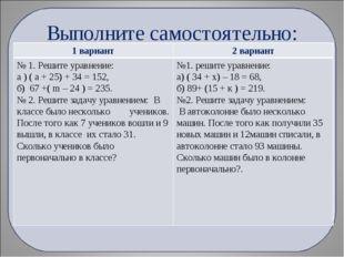 Выполните самостоятельно: 1 вариант2 вариант № 1. Решите уравнение: а ) ( а