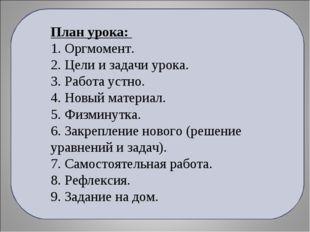 План урока: 1. Оргмомент. 2. Цели и задачи урока. 3. Работа устно. 4. Новый м