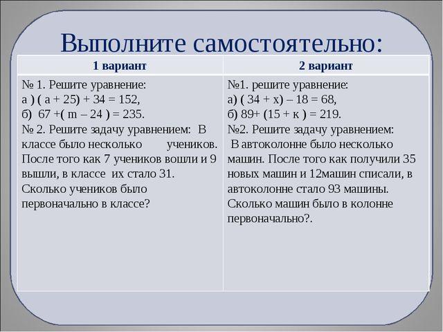 Выполните самостоятельно: 1 вариант2 вариант № 1. Решите уравнение: а ) ( а...