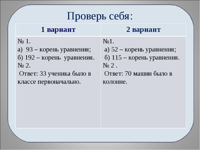 Проверь себя: 1 вариант2 вариант № 1. а) 93 – корень уравнения; б) 192 – кор...