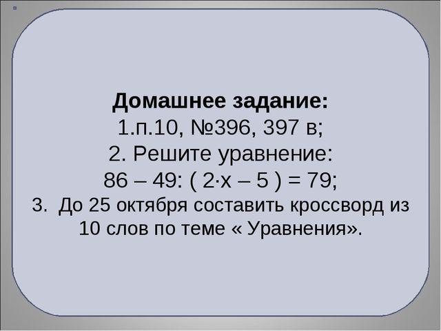 Домашнее задание: п.10, №396, 397 в; 2. Решите уравнение: 86 – 49: ( 2·х – 5...