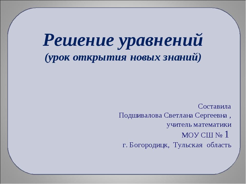 Решение уравнений (урок открытия новых знаний) Составила Подшивалова Светлана...