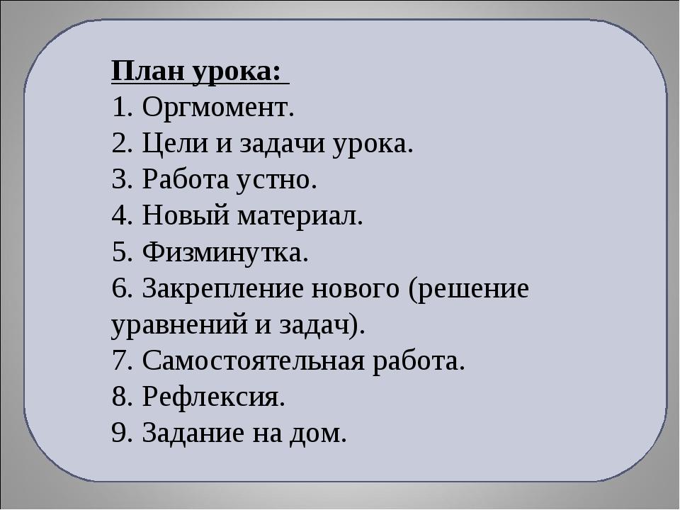 План урока: 1. Оргмомент. 2. Цели и задачи урока. 3. Работа устно. 4. Новый м...