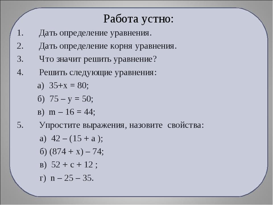 Работа устно: Дать определение уравнения. Дать определение корня уравнения. Ч...