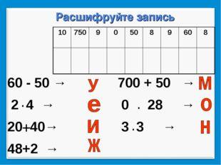 Расшифруйте запись  + ∙ ∙ ∙ 10750905089608  60 - 50 → 700