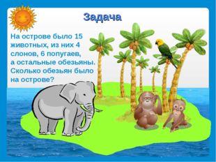 Задача На острове было 15 животных, из них 4 слонов, 6 попугаев, а остальные