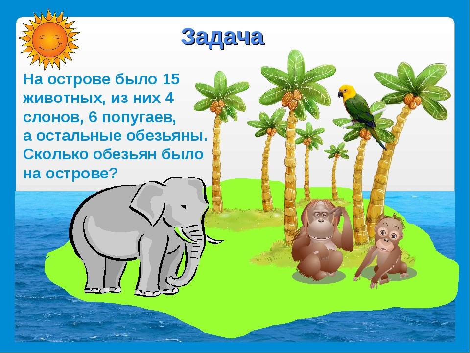Задача На острове было 15 животных, из них 4 слонов, 6 попугаев, а остальные...