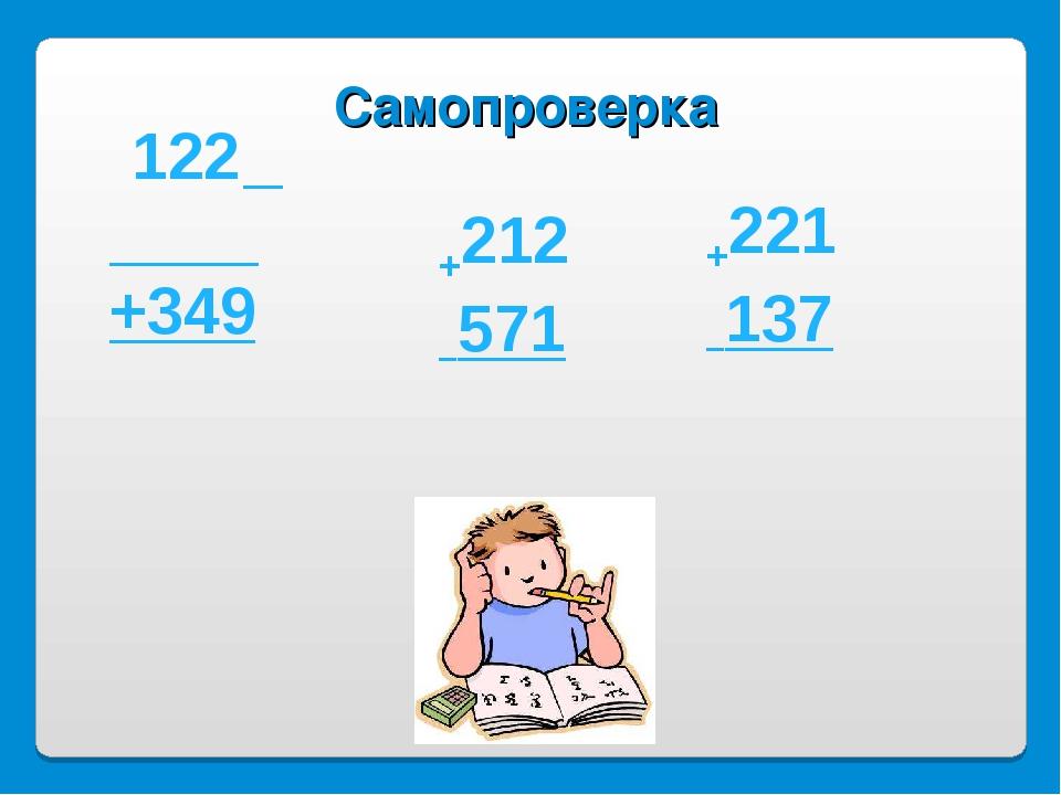 Самопроверка 122 +349 +212 571 +221 137