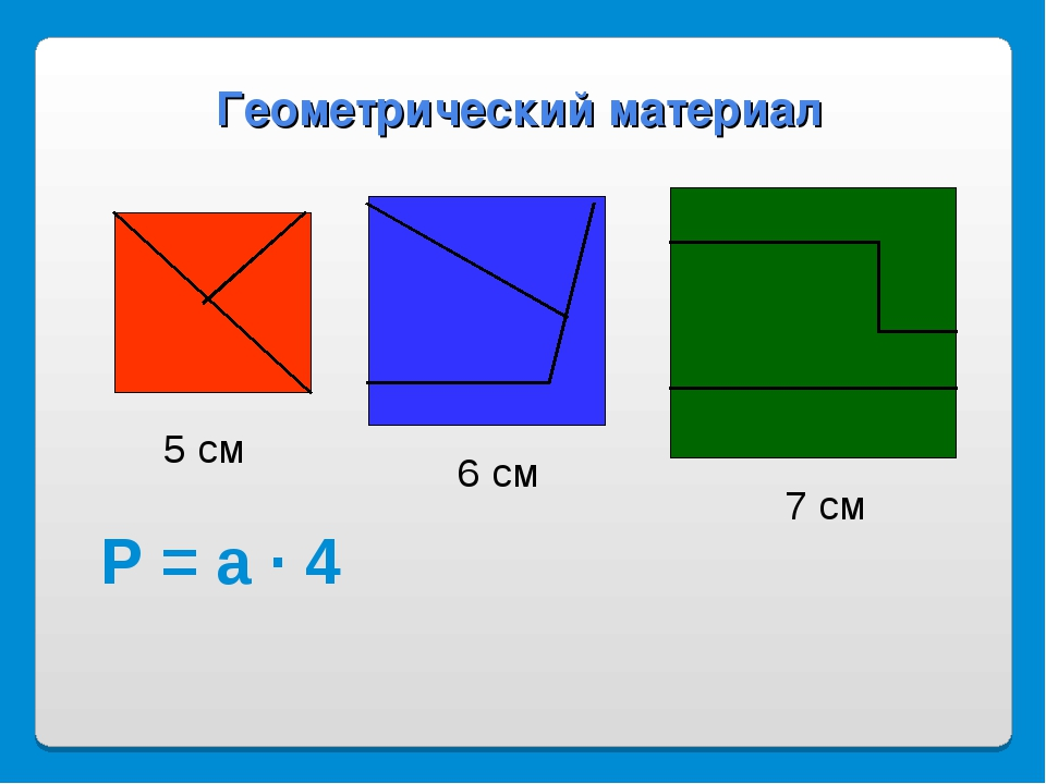 Р = а · 4 5 см 6 см 7 см Геометрический материал