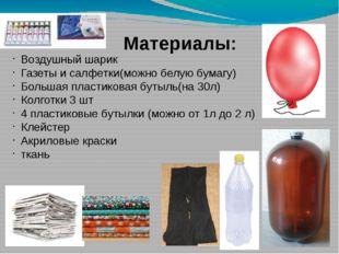 Материалы: Воздушный шарик Газеты и салфетки(можно белую бумагу) Большая плас