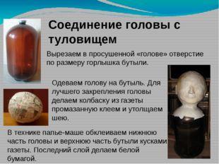 Соединение головы с туловищем Вырезаем в просушенной «голове» отверстие по ра