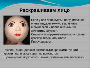 Раскрашиваем лицо Если у вас лицо куклы получилось не очень гладким можно выр