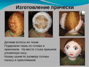 Изготовление прически Делаем волосы из ткани. Подкроили ткань по голове и при