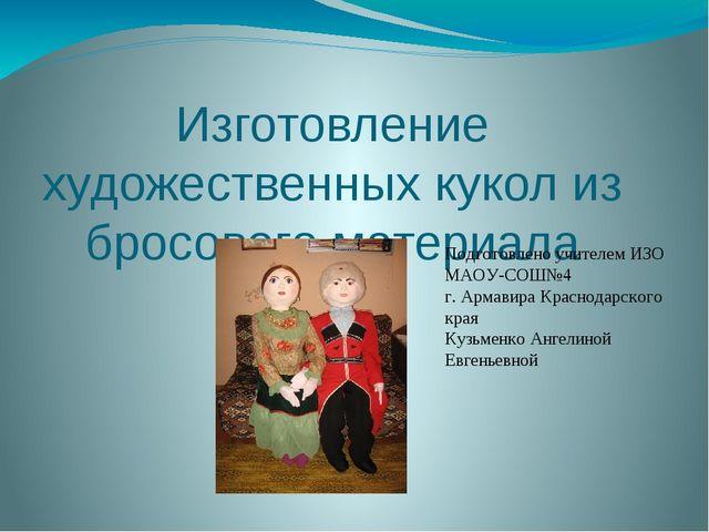 Изготовление художественных кукол из бросового материала Подготовлено учителе...