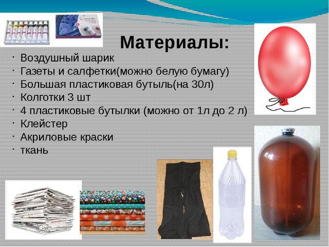 Материалы: Воздушный шарик Газеты и салфетки(можно белую бумагу) Большая плас...