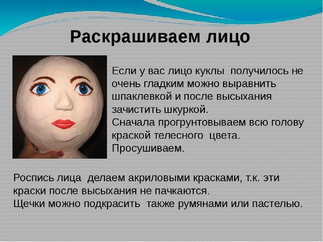 Раскрашиваем лицо Если у вас лицо куклы получилось не очень гладким можно выр...