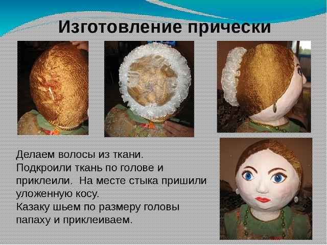 Изготовление прически Делаем волосы из ткани. Подкроили ткань по голове и при...