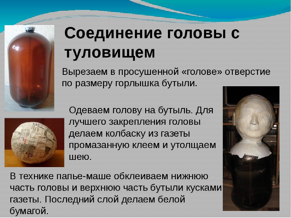 Соединение головы с туловищем Вырезаем в просушенной «голове» отверстие по ра...