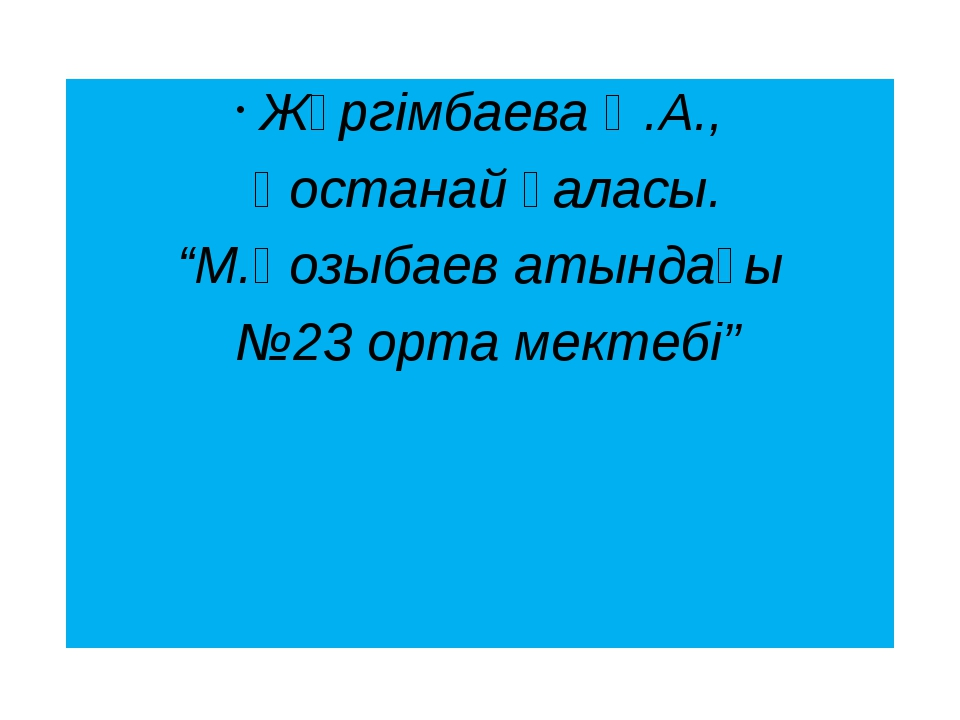 """Жүргімбаева Ә.А., Қостанай қаласы. """"М.Қозыбаев атындағы №23 орта мектебі"""""""