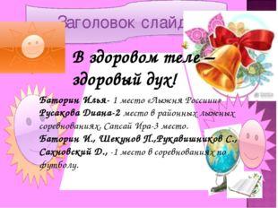 В здоровом теле – здоровый дух! Баторин Илья- 1 место «Лыжня Россиии» Русако