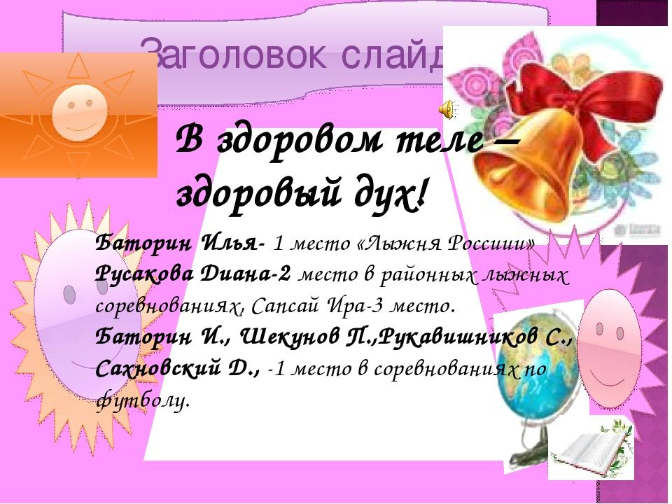 В здоровом теле – здоровый дух! Баторин Илья- 1 место «Лыжня Россиии» Русако...
