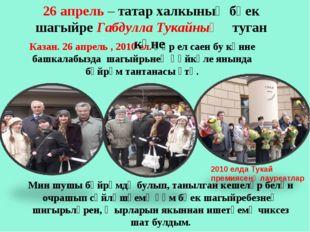 Казан. 26 апрель , 2010 ел. Һәр ел саен бу көнне башкалабызда шагыйрьнең һәйк