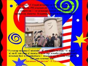 2010 елның Г.Тукай исемендәге ТР Дәүләт бүләге лауреаты, РФ атказанган һәм ха