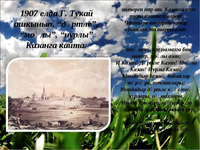 """1907 елда Г. Тукай ашкынып, """"дәртле"""", """"моңлы"""", """"нурлы"""" Казанга кайта. Җиктер..."""