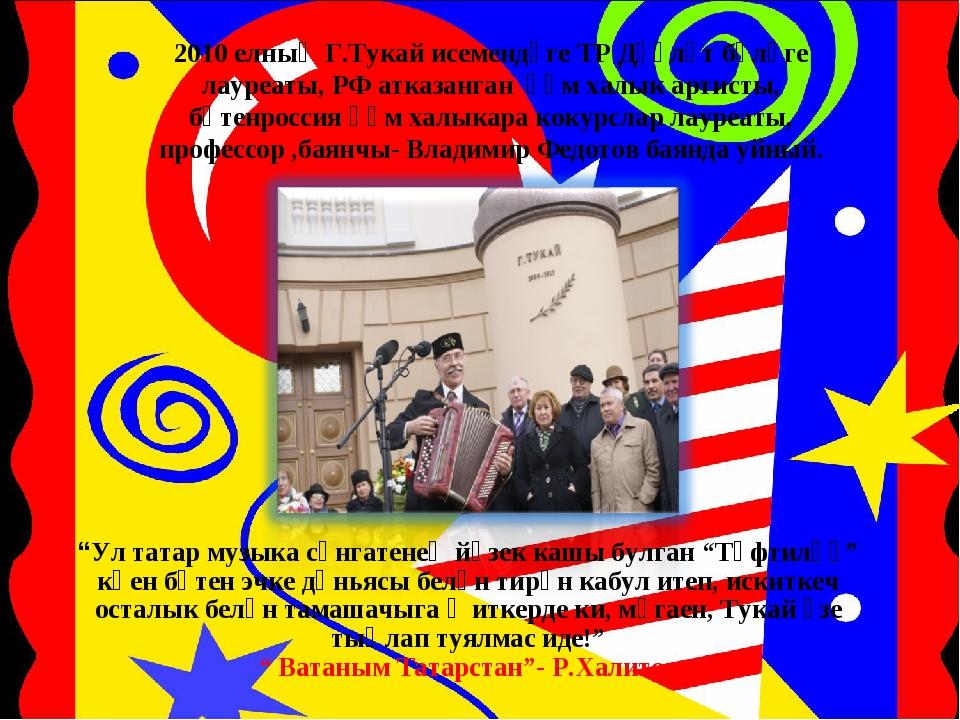 2010 елның Г.Тукай исемендәге ТР Дәүләт бүләге лауреаты, РФ атказанган һәм ха...