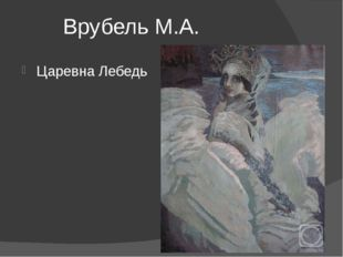 Врубель М.А. Царевна Лебедь