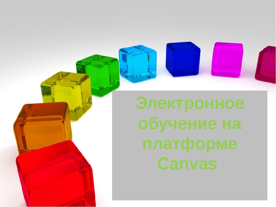 Электронное обучение на платформе Canvas