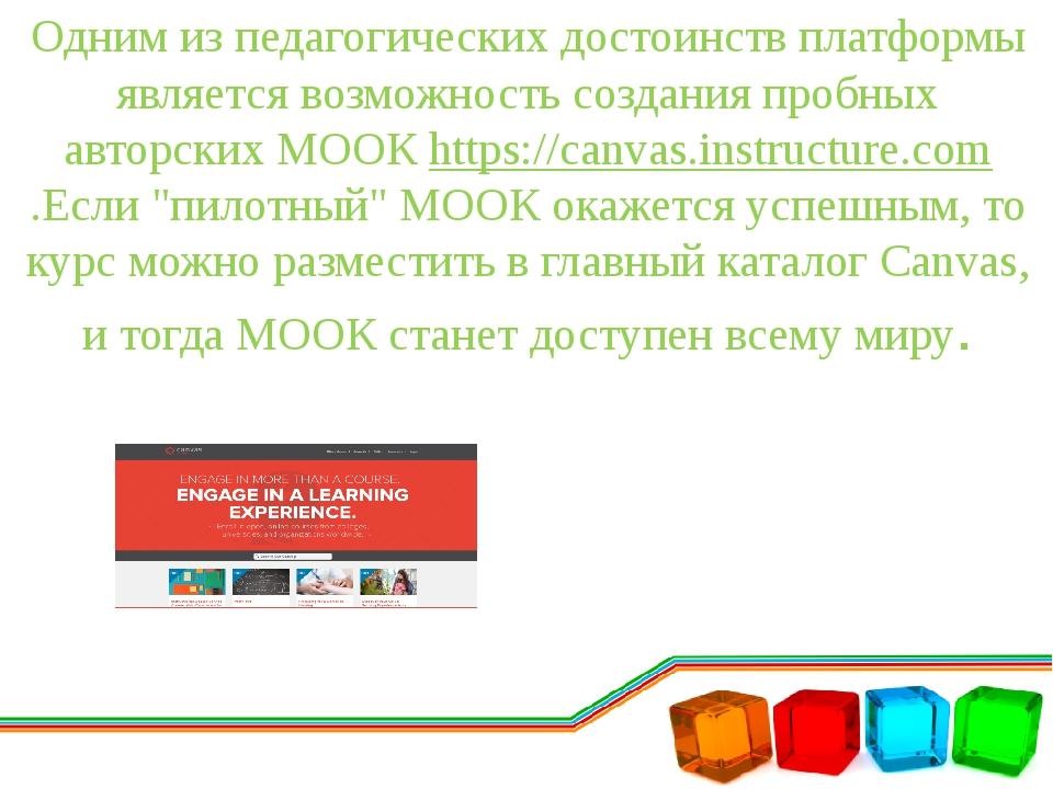 Одним из педагогических достоинств платформы является возможностьсоздания пр...